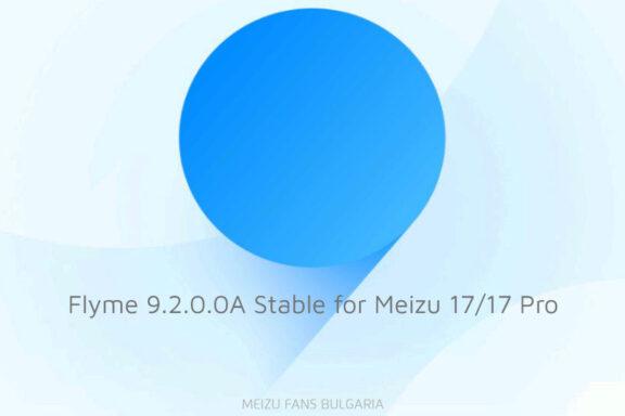 Flyme 9.2.0.0A Stable пуснат за Meizu 17 и Meizu 17 Pro